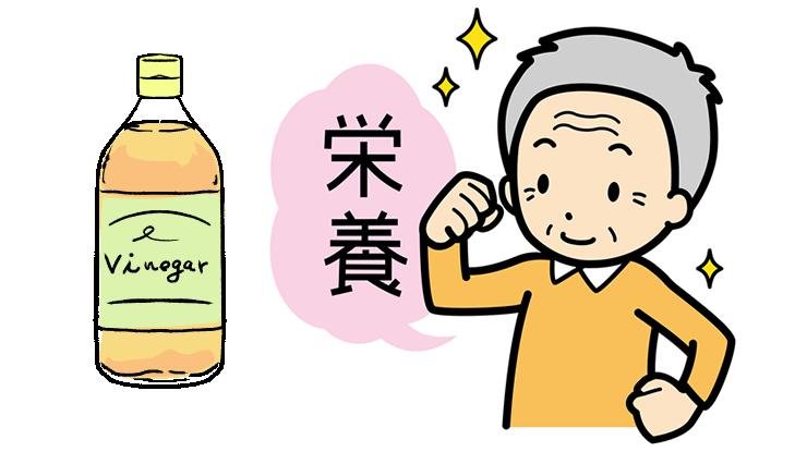 きび酢・健康