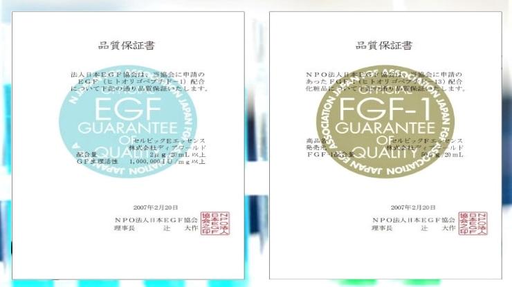 セルビックEGF・FGF