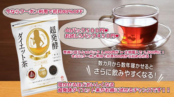 超発酵ダイエット茶
